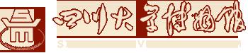 四川大学博物馆